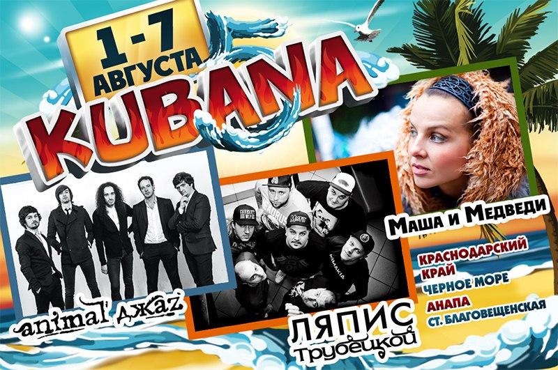 kubana-2013-uch
