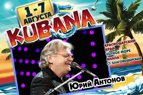 kubana2013-antonov