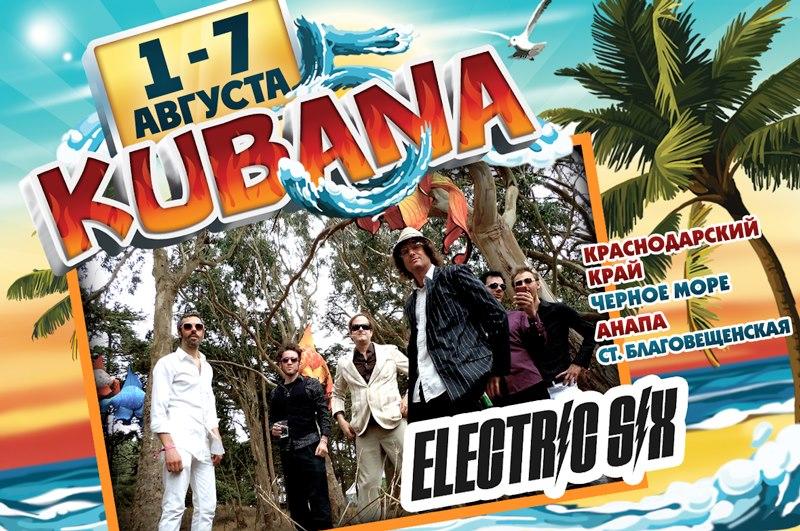kubana2013-disco