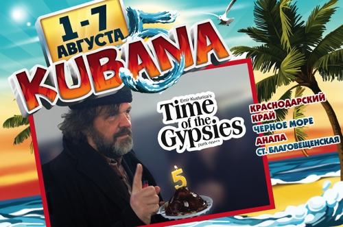 kubana2013-kusturica