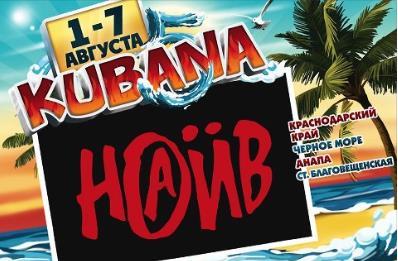kubana2013-naiv