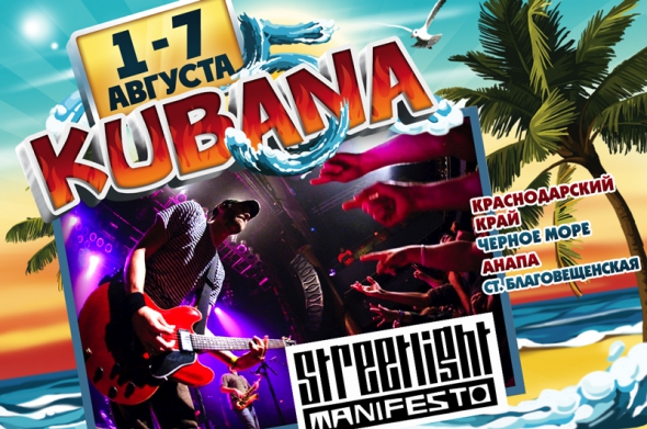 kubana2013-streetlightmanifesto