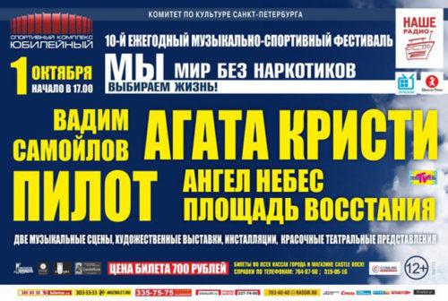mir_bez_narkotikov2