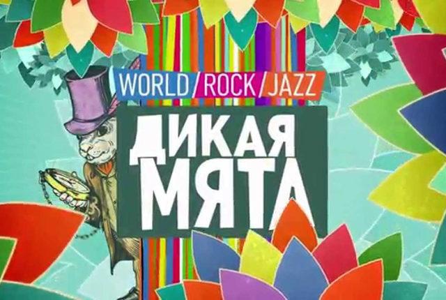dikaya_myata_0