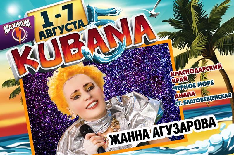 aguzarova_kubana