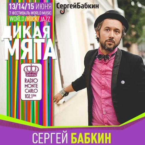 dm2014-babkin