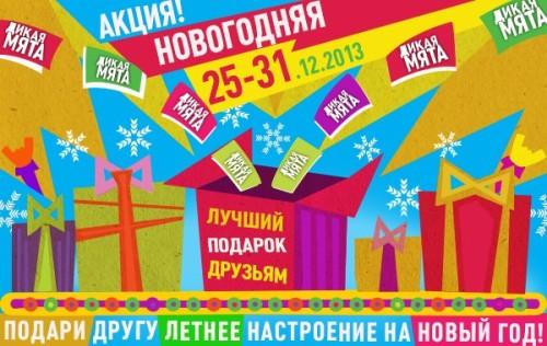 dm2014-biletyjpg