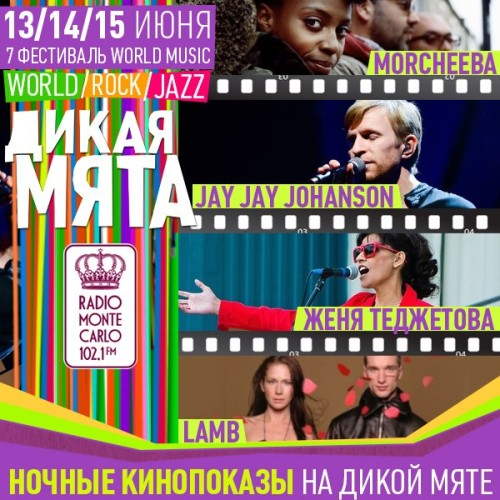 dm2014-kino