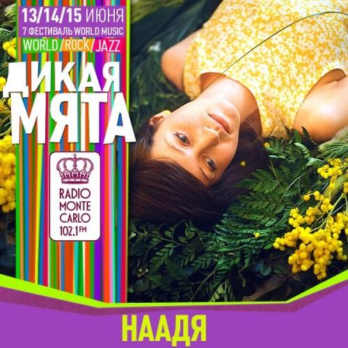 dm2014-nadya