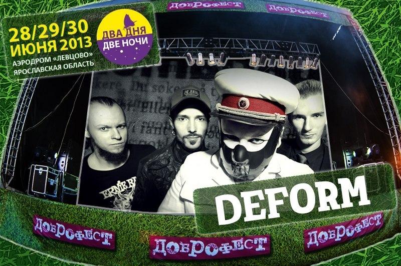 dobrofest2013-deform