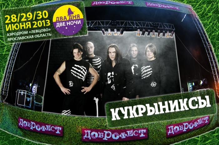 dobrofest2013-kukr