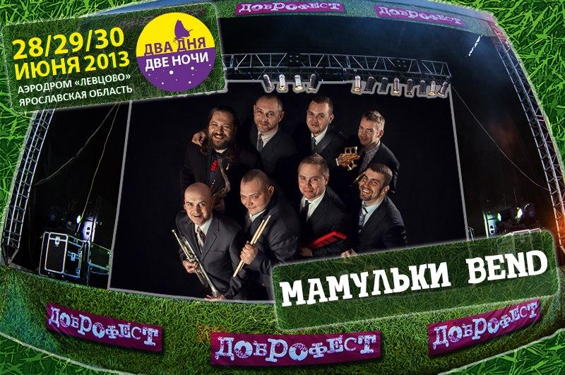 dobrofest2013-mamulki