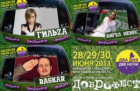 dobrofest2013-mix