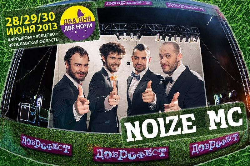 dobrofest2013-noize