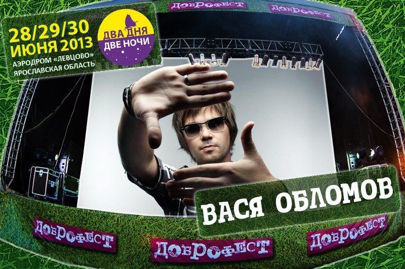 dobrofest2013-oblomov