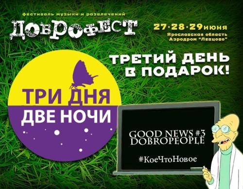 dobrofest2014-3dnya
