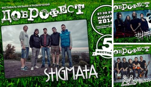dobrofest2014-stigmata