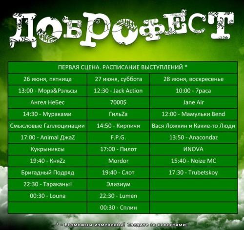 dobrofest2015-1