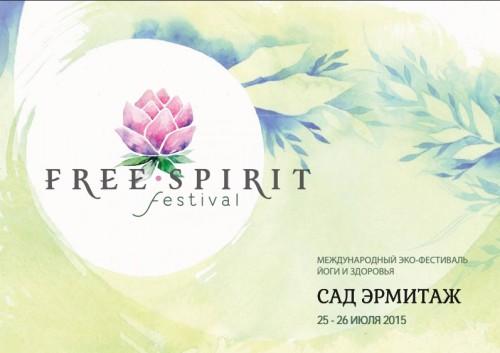free_spirit_2015