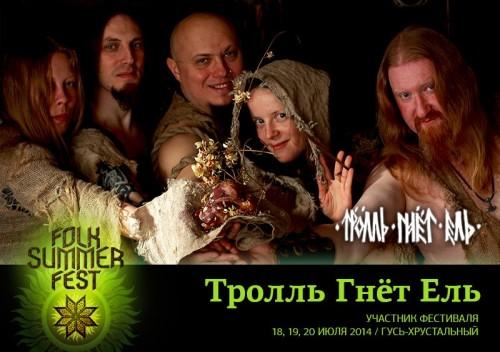 fsf2014-trol
