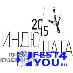 indyushata2015
