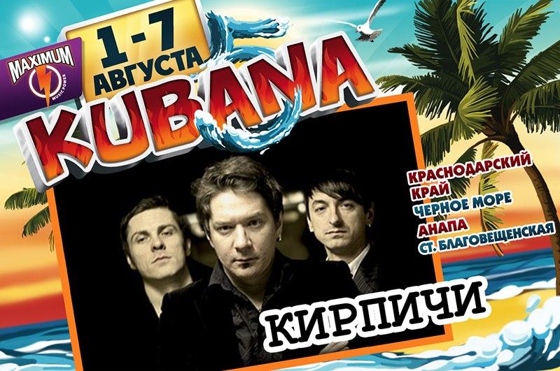 kubana2013-kirpichi