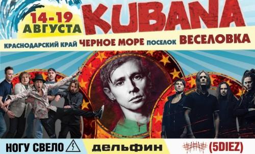 kubana2014-3