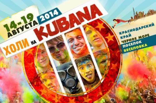 kubana2014-holy
