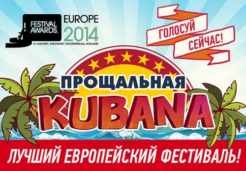 kubana2014-poll