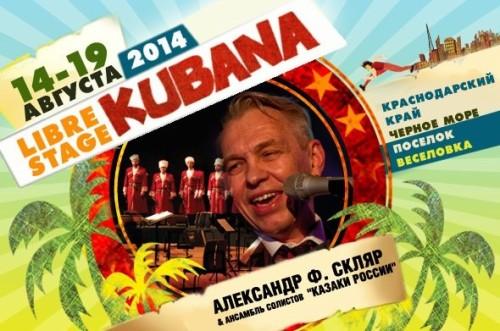 kubana2014-sklyar