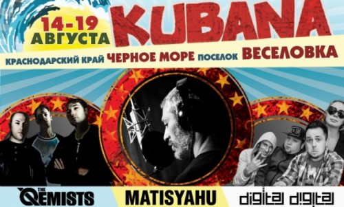 kubana2014-turbo3
