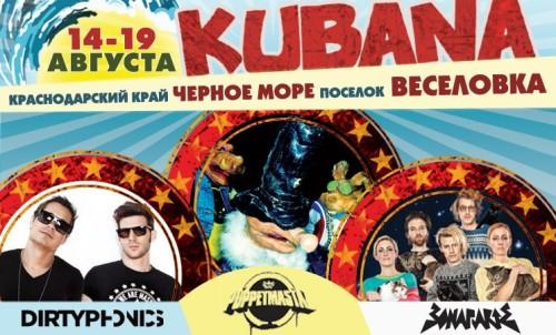 kubana2014-uchastniki
