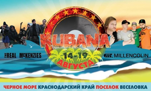 kubana2014-uchastniki2