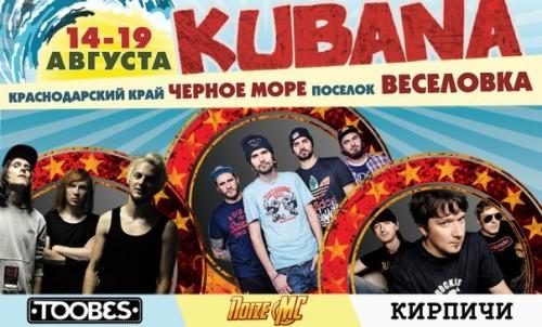kubana2014_toobes_noiz_kirp