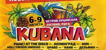 Новые старые участники рижской KUBANA-2015!