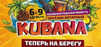 Чиновники запретили проведение фестиваля KUBANA