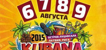 Ответы организаторов Кубаны на некоторые вопросы