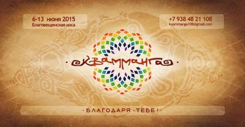 kvamanga2015