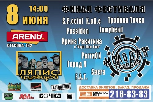 molodaya_gvardiya_2014