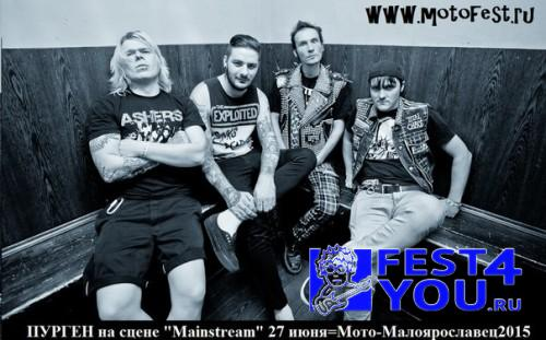 motofest2015-purgen