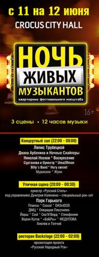 noch_zhivyh_muzykantov_2014