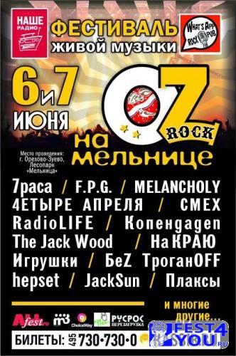 ozrock2015_0