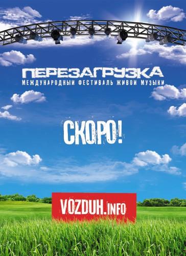 perezagruzka2015