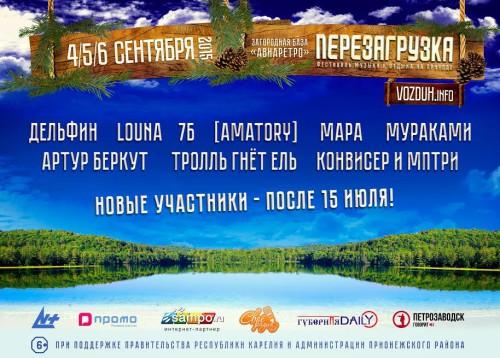 perezagruzka2015_0