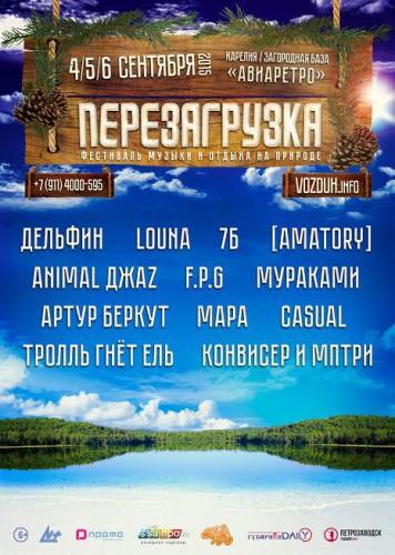 perezagruzka_2015