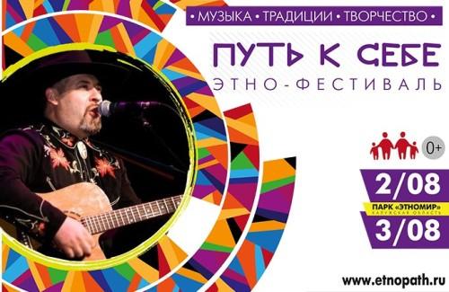 put2014-nikolsk