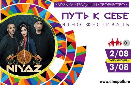 put2014-niyaz