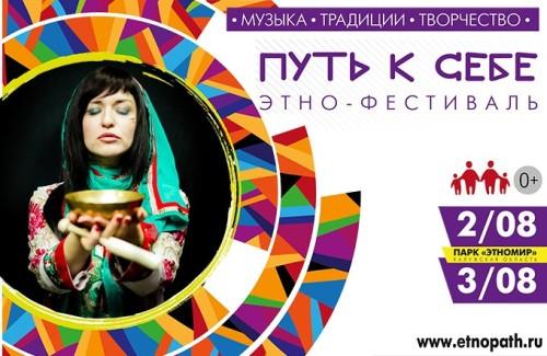 put2014-pokrov_etno