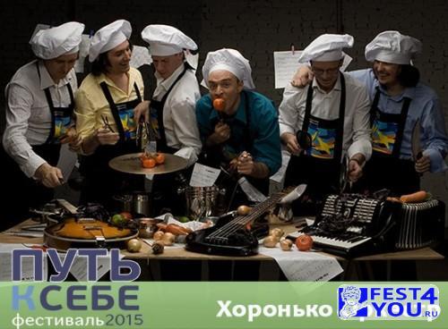 put2015-orkestr-horonko