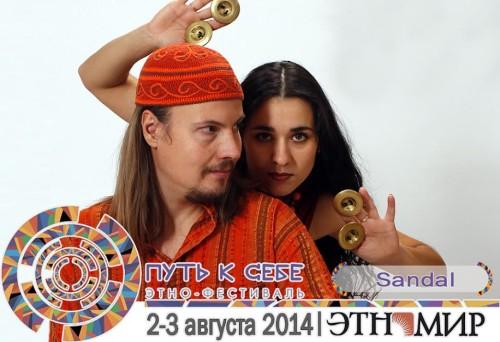 put_k_sebe_2014-sandal_0